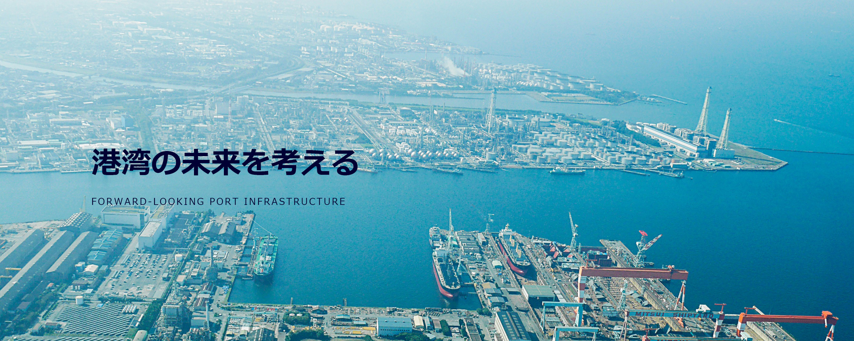 港湾の未来を考える FORWARD-LOOKING PORT INFRASTRUCTURE